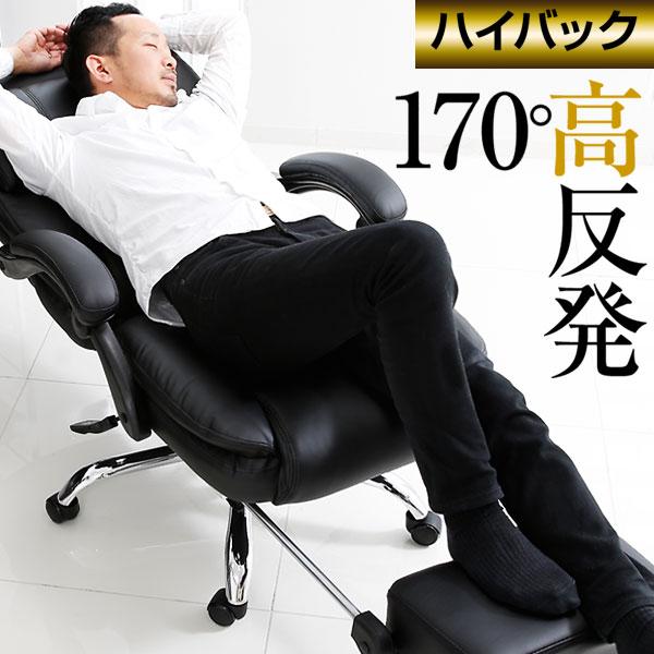 【送料無料】オフィスチェア ハイバック 170 リクライニング フットレスト 高反発 耐荷重100kg クッション付 パソコンチェア メッシュチェア オフィスチェアー パソコンチェアー チェア チェアー 新生活