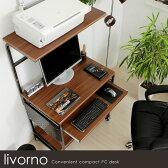 パソコンデスク デスク パソコンラック 机 オフィスデスク PCデスク パソコン台 キーボードスライダー 75cm幅 木製デスク プリンター棚 ワークデスク 家具 新生活