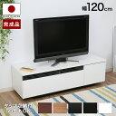 クーポンで2000円OFF(5日0時〜8日2時)テレビ台 120 完成品 国産 日本製 テレビボード 新生活