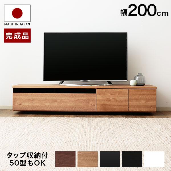 テレビ台 完成品 200cm 日本製 ローボード テレビボード テレビラック 収納 TV台 TVボード AVボード 国産