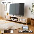 テレビ台 テレビボード ディスプレイ収納 ワイド ロータイプ 幅180cm 52インチ対応 薄型 TV台 TVボード 新生活