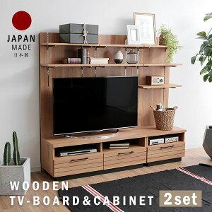 【開梱・設置無料】 キャビネット TVボード 収納 日本