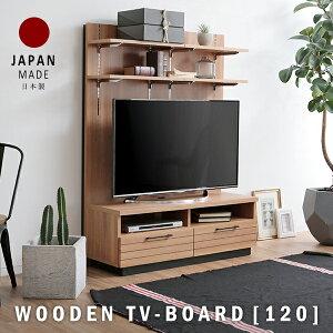 【開梱・設置無料】 テレビボード 幅120 TV台 日本製