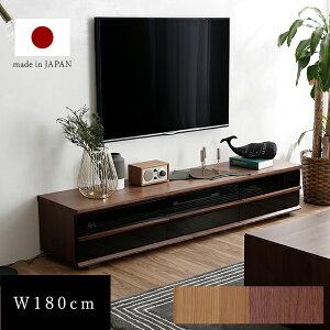 【開梱・設置無料】 テレビボード 180cm 国産 完成品