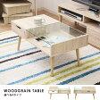 ローテーブル センターテーブル テーブル 木製 ガラス 棚 リビングテーブル 収納 棚 長方形 ディスプレイ 送料無料 新生活