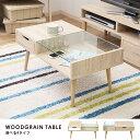 送料無料 ローテーブル センターテーブル テーブル 木製 ガラス 棚 リビングテーブル 収納 棚 長方形 ディスプレイ