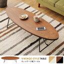 センターテーブル テーブル 楕円木製 木目 ローテーブル ヴィンテージ