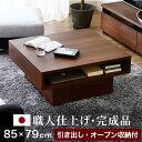 センターテーブル センター テーブル 国産 リビング リビングテーブル 木目調 収納 日本製