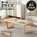 [クーポンで350円OFF 5/5 0:00〜5/8 0:59] ローテーブル テーブル センターテーブル