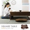 リビングテーブル ローテーブル センターテーブル ダークブラウン インテリア table シンプル テーブル開梱設置 新生活