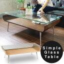 テーブル センターテーブル リビングテーブル ガラステーブル ローテーブル ひとり暮らし ワンルーム シンプル 新生活