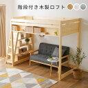 ロフトベッド 木製 すのこベッド システムベッド シングル 子供 子供部屋 収納付き 本棚付き すのこ 天然木 キッズ ワンルーム 天然木