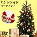 クリスマスツリー 150cm トイツリー おもちゃツリー ぬいぐるみ 手作り ハンドメイド クリスマスツリーセット オーナメントセット LEDライト LED ライト 飾り イルミネーション クリスマス ツリー