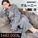 着る毛布 メンズ レディース ロング かわいい ルームウェア...