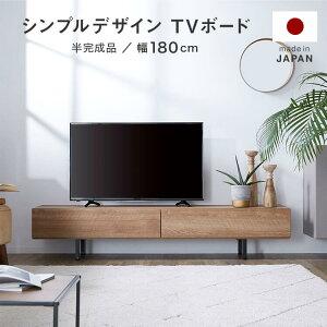 テレビ台 テレビボード テレビラック ローボード 180
