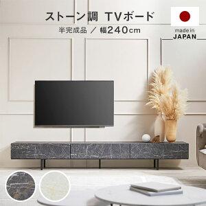 テレビ台 テレビボード ローボード 大川家具 半完成品