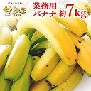 バナナ 業務用 約40本 甘熟王 訳あり 高地栽培 大量 7kg フィリピン産 sumifru スミ
