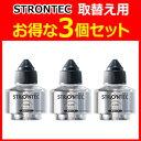◆電池式◆STRONTECストロンテック大空間屋外用虫よけ取替え用3個セット