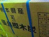 熊本竹炭 10 kgx 4 箱淨重 40 千克,適合 1 航運、 木炭切炭切