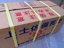 上土佐備長炭特上(1級)12kg6800円