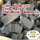 しらおい木炭15kg(バラ)【送料無料】48時間タイ...