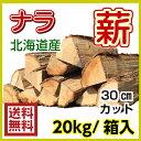 薪 20kg しらおい乾燥薪「北海道の ナラ薪」【送料無料】 薪ストーブに最適な30cm /しっかり乾燥させてお届けします。【北海道産】箱入