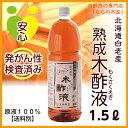 熟成木酢液 1.5L [大西林業]お風呂でポカポカ温泉気分/...