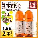 【楽天ランキング1位】熟成 木酢液1.5L×2本セット(合計3L)[大西林業]【初売り特典付き