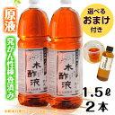 熟成 木酢液 1.5L×2本セット[大西林業]発がん性検査済み!窯元直売 原液100% 入浴用におす