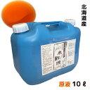 熟成 木酢液10L [大西林業]お風呂での入浴に最適!/炭のエキスでしっとりポカポカ♪温泉気分でリラックスガーデニング・園芸にも大活躍!