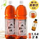 熟成 木酢液 1.5L×2本セット[大西林業]発がん性検査済...