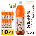 熟成 木酢液1.5L×10本セット(合計15L)[大西林業]...