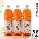 【送料無料】熟成木酢液 1.5L×3本セット(合計4.5L)...