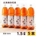 熟成木酢液 1.5L×5本セット(合計7.5L)お風呂に最適、園芸にも使えるもくさくえき/原液100%の高純度!/楽天でNo1の低価格な木酢です ..