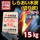 【木炭全品!夏季特別価格】しらおい木炭15kg(ナラ・