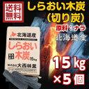 しらおい木炭15kg(ナラ・切り)5個セット炭 [大西林