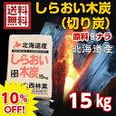 しらおい木炭15kg(ナラ・切り)炭 [大西林業] 国産・
