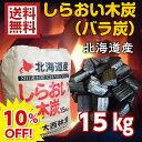 しらおい木炭15kg(バラ)炭 [大西林業]国産・北海道産 バーベキューや焼肉に! 大容量