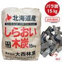 炭 しらおい木炭15kg(バラ)[大西林業]国産・北海道産!...