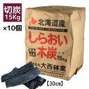 しらおい木炭15kg(ナラ・切り)10個セット炭 [大西林