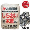 しらおい木炭15kg(バラ)×5個セット [大西林業] 国産・北海道産 バーベキュー 焼肉に!まとめ...