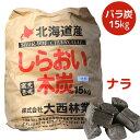炭しらおい木炭15kg(ナラ・バラ)[大西林業]国産・北海道産!【送料無料(北海道〜本州限定)】バーベキューや焼肉に!大容量で割る手間いらず。七輪やコンロにも火鉢、囲炉裏を使う屋内利用も可能!燃料黒炭ナラ/