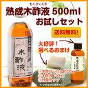熟成 木酢液500ml お試しセット(初回限定) /原液 選...