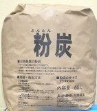 【】 粉炭60L  (1〜50mm)土壌改良、消臭、調湿、炭埋、水質改善・融雪に最適!純粋な炭の粉は天然素材です。 【smtb-TK】【RCP】10P08Feb15