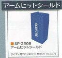 セプタ— SCEPTRE-SP-3206 アームヒットシールド