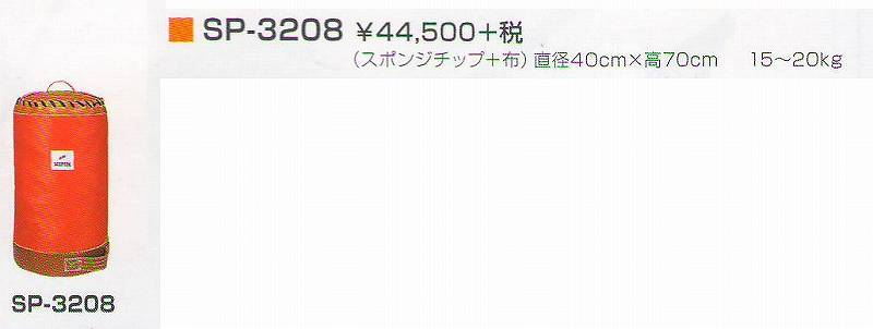 セプタ— SCEPTRE-SP-3208 タックルバッグ