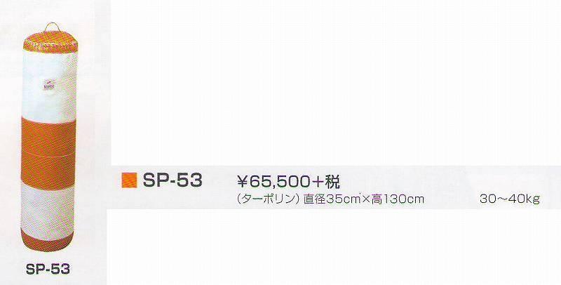 セプタ— SCEPTRE-SP-53 タックルバッグ
