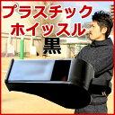 プラスチックホイッスル(黒色) [ プラスチック ホイッスル 笛 呼子笛 ふえ フエ 体