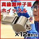 呼子笛 真鍮製ホイッスル 真ちゅう製 笛 1ダース(12個)セット [ ふえ フエ 日本