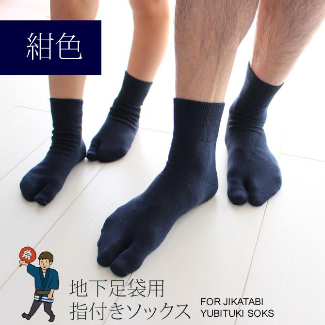 地下足袋専用 指付ソックス